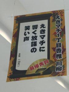 えきマチ1丁目香椎・秋装飾