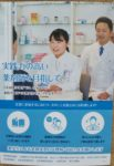 薬学部実習生が薬局内で勉強中です