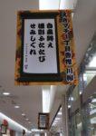 えきマチ1丁目香椎 川柳コンテスト