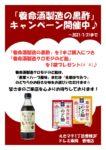 養命酒製造の黒酢 キャンペーン
